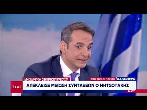 Ειδήσεις Μεσημβρινό Δελτίο   Ζήτησε ισχυρή εντολή ο Κυριάκος Μητσοτάκης   15/06/2019