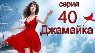 Джамайка 40 серия