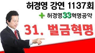 허경영강연1137회