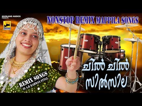 Malayalam Nonstop Remix Mappila Songs | Chil Chil Silsila  | Old Mappila Pattukal | Audio Jukebox