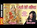 Saji Teri Galiya - सजी तेरी गलियां - Shahnaz Akhtar 07089042601 - Lord Durga - Song