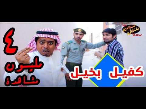 Kafeel Bakheel - كفيل بخيل