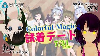 【LIVE】Colorful Magic ❤ 試着デート【望Nさん】