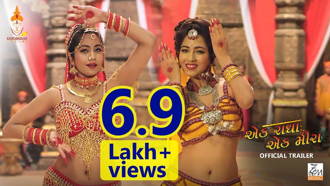 Trailer Ek Radha Ek Meera | Zen Music Gujarati | Coconut Movies Release |  Kashtabhanjan Films