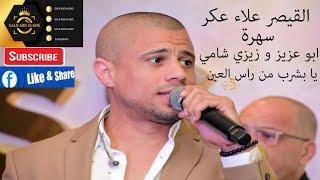 القيصر علاء عكر 2020سهره ابو عزيز ة زيزي شامي يا بشرب من راس العين طلو طلو الصيادي (GALB ABD ALGNE)