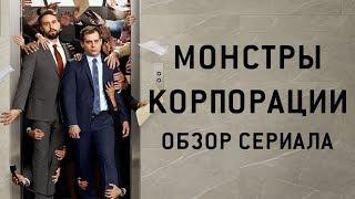 """МОНСТРЫ КОРПОРАЦИИ """"CORPORATE"""" ОБЗОР СЕРИАЛА"""