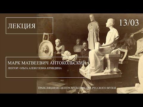 Лекция «Марк Матвеевич Антокольский»
