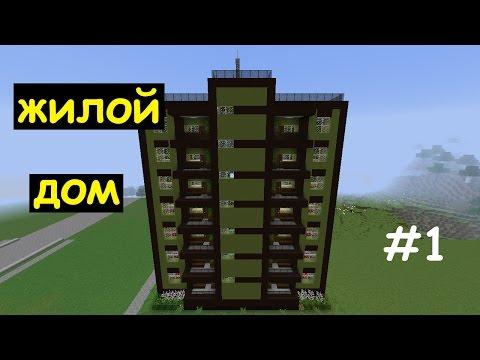 Как построить многоэтажку в майнкрафте