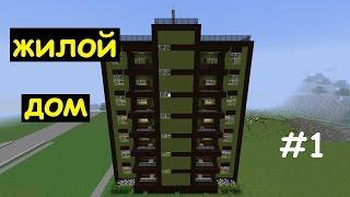 как в майнкрафте сделать жилой дом