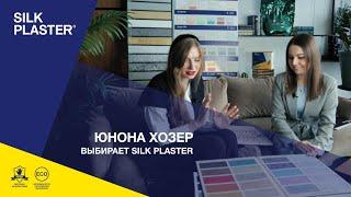 Фото Жидкие обои SILK PLASTER в проекте дизайнера интерьеров Юноны Хозер