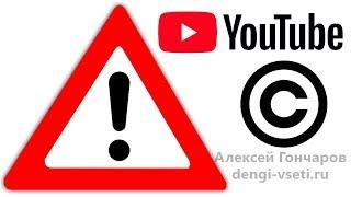 КАК БОРОТЬСЯ С ВОРОВСТВОМ  ВИДЕО - АВТОРСКОЕ ПРАВО, инструмент новой Творческой студии YouTube