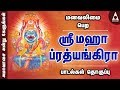 Download Sri Maha Prathyangira Juke Box - Songs Of Prathyangira Devi  - Devotional Songs MP3 song and Music Video