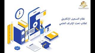 دليل الطالب للتسجيل لاول مرة في النظام الإلكتروني لتسجيل الطلاب تحت الإشراف العلمي