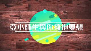 Publication Date: 2017-10-28   Video Title: 循道衛理聯合教會 亞斯理衛理小學 學生生命培育組 《亞小夢想