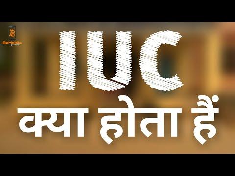 आई यू सी क्या होता है ? What is IUC ?
