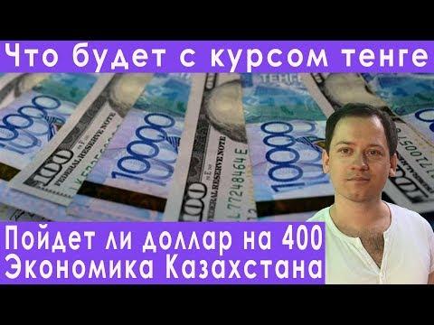 Что будет с курсом тенге ждем 400-410 уже в конце года прогноз курса доллара евро рубля тенге 2019
