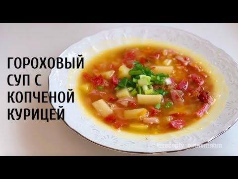 Рецепт горохового супа с копченой курицей. Как приготовить гороховый суп?
