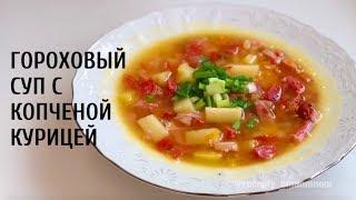 Рецепт горохового супа с копченой курицей Как приготовить гороховый суп