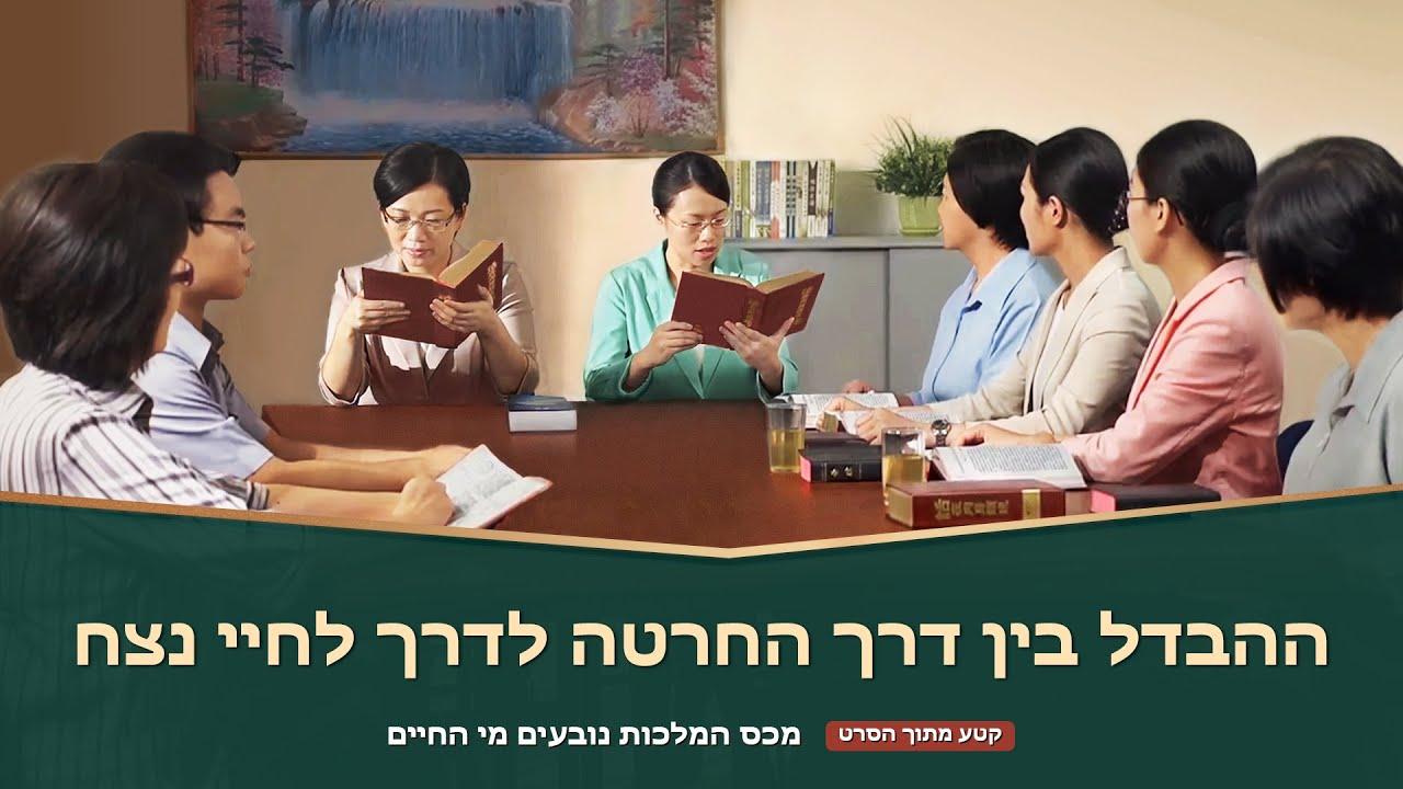 סרט משיחי   'מכס המלכות נובעים מי החיים' קטע (6)