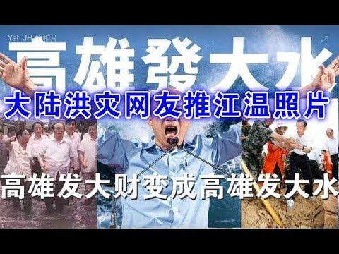 大陆洪灾网友推江泽民、温家宝救灾现场照片;韩国瑜高雄发大财成高雄发大水!