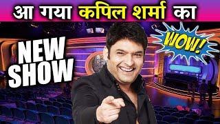 इंतज़ार हुआ ख़तम, आ गया Kapil Sharma का GAME SHOW