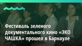 Фестиваль зеленого документального кино «ЭКО ЧАШКА» прошел в Барнауле