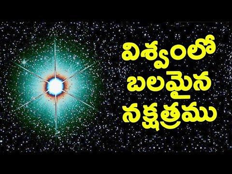 విశ్వంలో బలమైన నక్షత్రము    Strangest Star In The Universe    T Talks