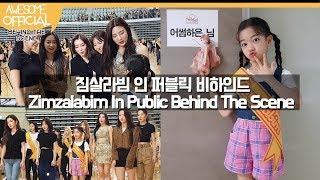 나하은 (Na Haeun) - 짐살라빔 인 퍼블릭 비하인드 (Zimzalabim In Public Behind The Scene)