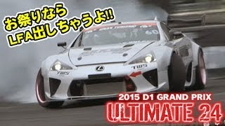 ドリ天 Vol 93 ① 2015 D1東京ドリフト エキシビション