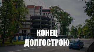 Гостиницу Domina в начале улицы Горького планируют сдать к следующему турсезону