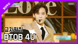 [비투비 포유(BTOB 4U)]Show Your Love 교차편집(stage mix)