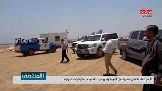 الأمم المتحدة تحل نفسها بدل الدولة وتجهز ميناء الحديدة للمليشيات الحوثية   تقرير يمن شباب