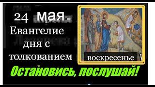 24 мая Воскресенье Евангелие дня с толкованием Апостол Молитва от коронавируса