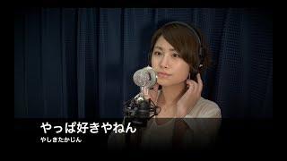 寺田有希 カバーソング集始めました 毎月10.20.30日に更新中! 『やっぱ...