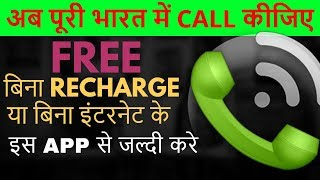 how to do lifetime free calling without internet ,||call anyone without recharge