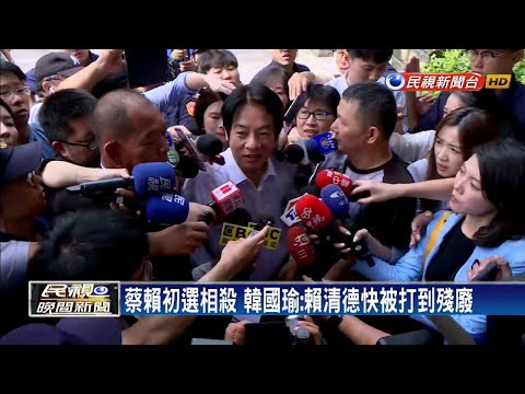 蔡賴初選相殺 韓國瑜:賴清德快被打到殘廢-民視新聞