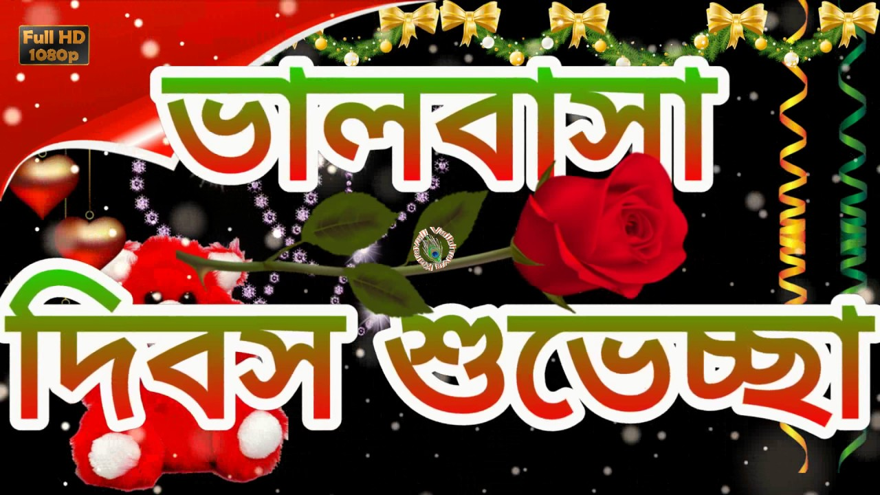 Happy Valentines Day Video Download,Wishes,Bengali Valentine Day  SMS,Greetings,Valentine's Day 2018