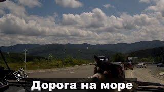 Дорога из Ростова на море/Влог(О том как мы едем из Ростова-на-дону на море в авто-кемпинг