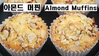 (ENG SUB)[쏘쿡SsoCOOK] 아몬드 머핀/아몬…