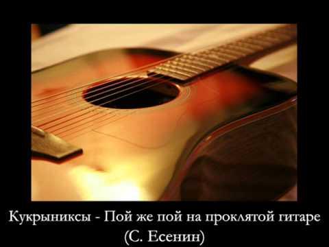 Кукрыниксы - Пой же пой на проклятой гитаре (tекст)