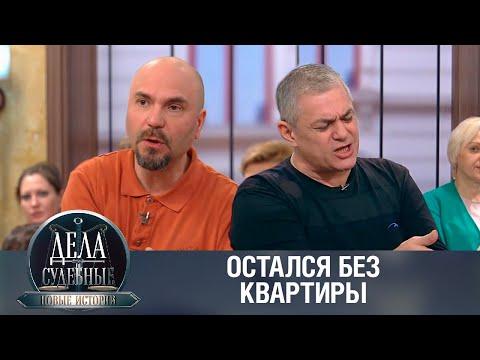 Дела судебные с Еленой Кутьиной. Новые истории. Эфир от 21.02.20