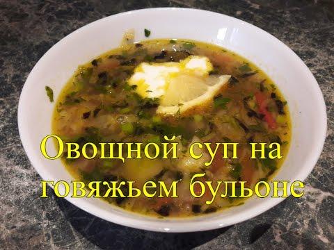 Суп из бульона говяжьего