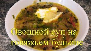 Овощной суп на говяжьем бульоне!
