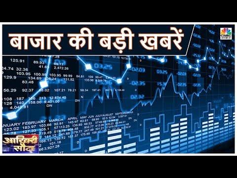 Closing Bell से पहले बाजार की बड़ी खबरें | Aakhri Sauda | CNBC Awaaz