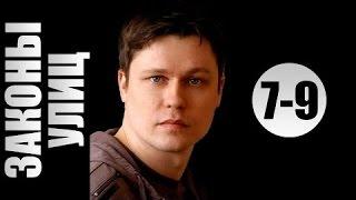 Законы улиц 7-9 серия (2015) Криминальный сериал