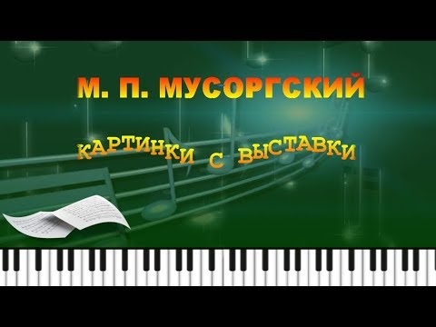 Mussorgsky M.P. Pictures From The Exhibition (A. Sevidov)