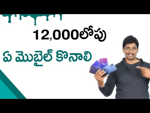 Best Mobile Under 12,000 Telugu