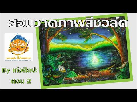 สอนวาดภาพสีชอล์ค By เก่งศิลปะ ตอน2