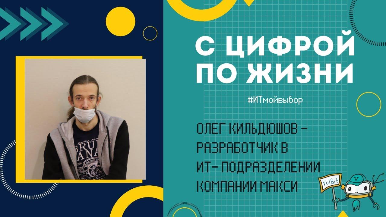 История Олега Кильдюшова - разработчика в ИТ-подразделении компании Макси