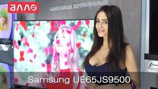Видео-обзор телевизора Samsung UE65JS9500(Купить данный телевизор Вы можете, оформив заказ у нас на сайте: 1. Samsung UE65JS9500: http://allo.ua/televizory/samsung-ue65js9500.html?utm_so., 2015-07-15T12:52:45.000Z)